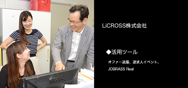 cover_LiCROSS